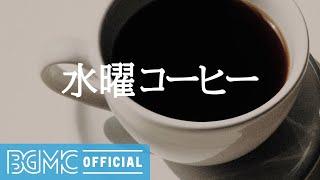 水曜種:Summer Bossa Nova-居心地の良いBossa&Jazz Cafe Music for Good Mood