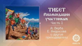 Тибет. Основные рекомендации участникам. А.Верба и Е.Андросова и другие преподаватели