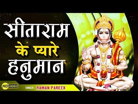 सीता राम के प्यारे पवन कुमार