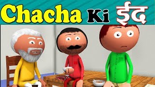 Cartoon Master GOGO - Chacha Ki Eid