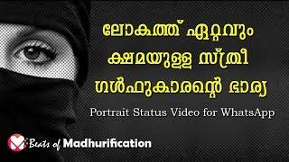 Status Video Pravasiyude Bharya പ്രവാസിയുടെ ഭാര്യ Portrait Status