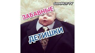 Самые лучшие приколы с детьми #1. СМЕШНЫЕ ДЕТИ!!