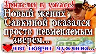 Дом 2 новости 9 декабря (эфир 15.12.19) Новый жених Савкиной оказался невменяемым зверем