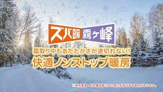 ズバ暖霧ヶ峰「快適ノンストップ紹介動画」
