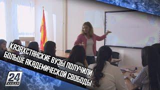 Казахстанские вузы получили больше академической свободы