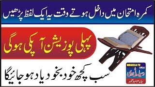 wazifa for success in exam results in urdu - मुफ्त