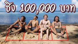 คนสุดท้ายที่อยู่ในกรอบหาดทรายชนะ!! ได้ 100,000 บาท!!