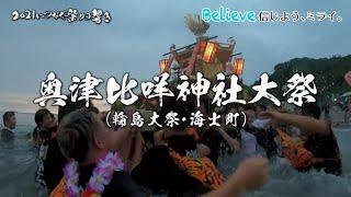 奥津比咩神社大祭(輪島大祭・輪島市海士町)