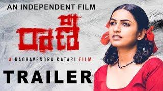 Raani Independent Film Trailer | A Film By Raghavendra Katari | Swetaa Varma | Silly Monks