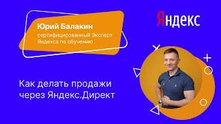 Как делать продажи через Яндекс Директ