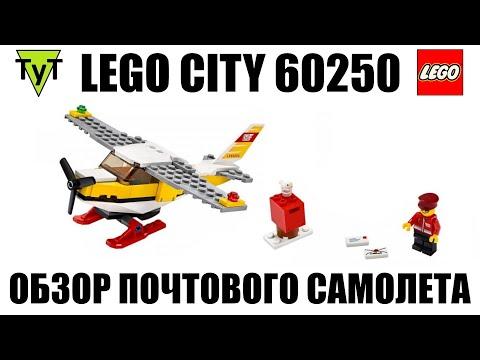 Почтовый самолет LEGO City 60250