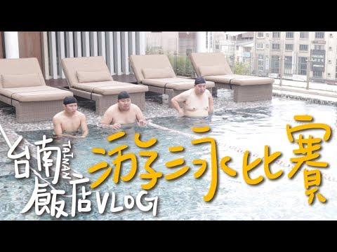 今晚入住台南高級酒店!意外發現統神水中快走技能?【兄弟去哪玩#31】
