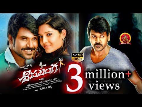 Shivalinga Full Movie || 2017 Latest Telugu Movies || Raghava Lawrence, Ritika Singh || P Vasu
