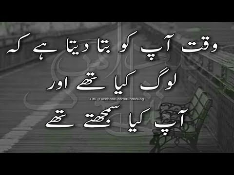 Download Urdu Heart touching Quotes About Life Urdu Life changing Motivational Quotes Adeel Hassan Urdu Quote Mp4 HD Video and MP3