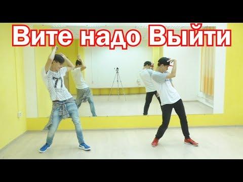 КЛАССНЫЙ танец на песню ВИТЕ НАДО ВЫЙТИ