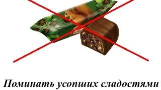 Поминать усопших сладостями нельзя, это грех. Богу не угодно