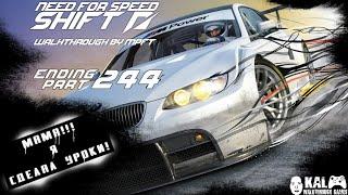 Прохождение Need for Speed: Shift ФИНАЛ / Walkthrough Need for Speed: Shift ENDING