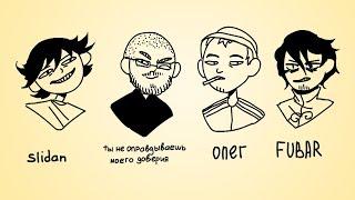 ДРУЗЬЯ - анимация