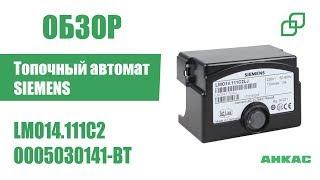 Топочный автомат SIEMENS LMO14.111C2 арт. 0005030141-BT