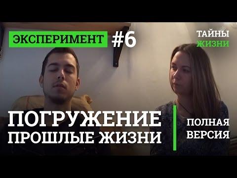 Регрессия в прошлые жизни и жизнь между жизнями — Марина Каверинских | ТЖ Эксперимент #6