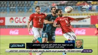 الماتش - خبير تحكيمي يكشف حقيقة تسلل حسين الشحات فى هدف الأهلي الأول أمام إنبي