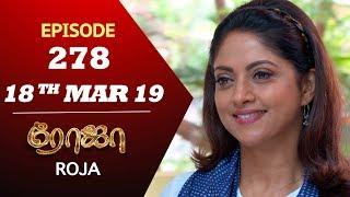 ROJA Serial | Episode 278 | 18th mar 2019 | Priyanka | SibbuSuryan | SunTV Serial | Saregama TVShows