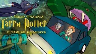 IKOTIKA - Гарри Поттер и Тайная комната (обзор фильма)