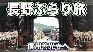 信州善光寺へ〜長野ぶらり旅〜