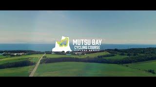 MUTSU BAY CYCLING COURSE