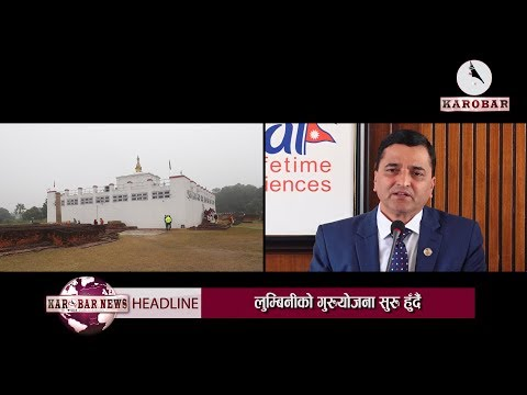 Minister Spells Out Lumbini Actionplan