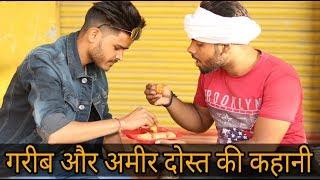 गरीब और अमीर दोस्त की कहानी || Heart Touching Friendship Story || Qismat || Roshan Tripathi