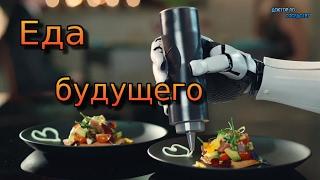 ЕДА БУДУЩЕГО: 7 НОВЫХ ВИДОВ ПИЩЕВЫХ ПРОДУКТОВ / FOOD OF THE FUTURE: 7 NEW FOOD PRODUCTS