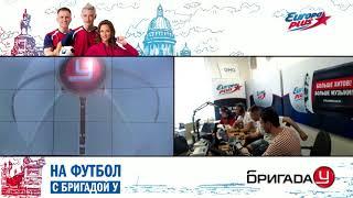 Сергей Шнуров в Бригаде У!