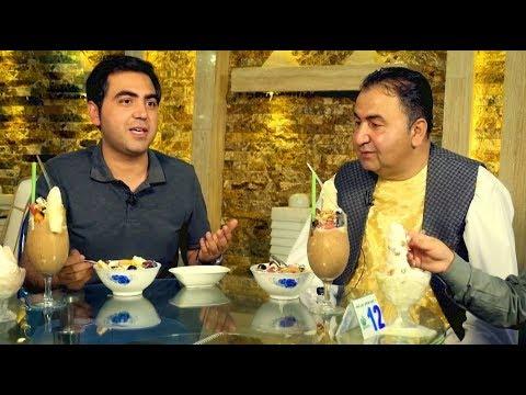 Mehman e Yaar - Season 07 - Episode 23 /  - مهمان یار- طرز تهیه بهترین معجون در شهر هرات