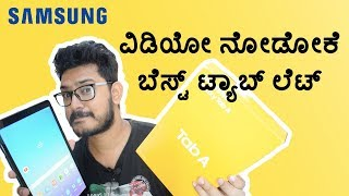 Samsung Galaxy Tab A 10.5 unbox and review |Kannada video