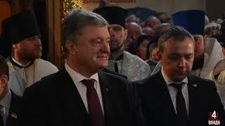 Президент Петро Порошенко у Рівному, Клевані, Здолбунові