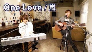 One Love / 嵐(arashi) covered by Lambsoars(ラムソア)