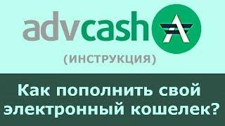 Как пополнить свой электронный кошелек Advanced Cash (Инструкция)