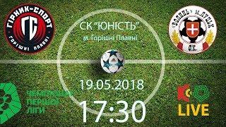 """ФК """"Гірник-Спорт"""" - ФК """"Волинь""""   LIVE 17:30"""