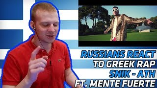 RUSSIANS REACT TO GREEK RAP | SNIK Feat. Mente Fuerte   ATH | REACTION | αντιδραση