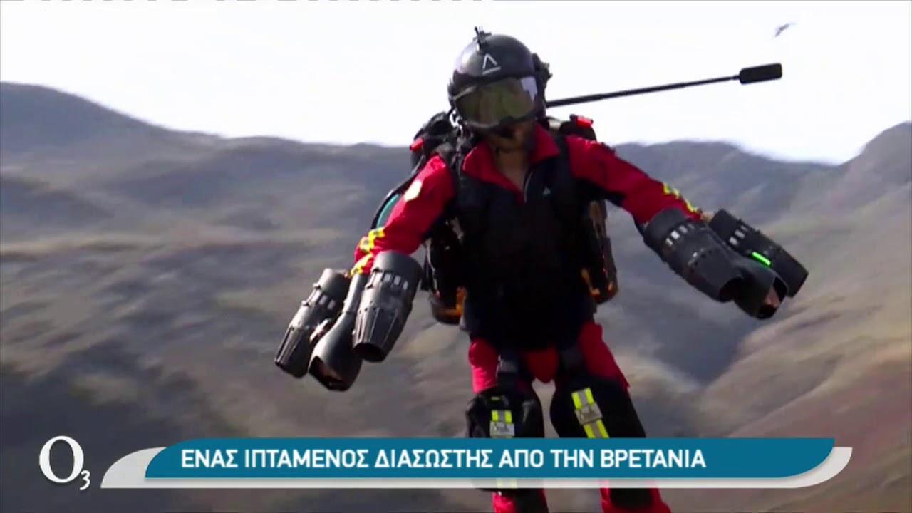 Ιπτάμενοι νοσηλευτές σε ρόλο Iron man | 02/03/2021 | ΕΡΤ