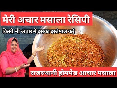 Achar Masala Recipe Video | Rajasthani Homemade Achar Masala Recipe |Achar masala powder recipe