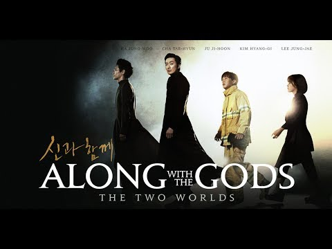 Along with the gods  the two worlds   official trailer
