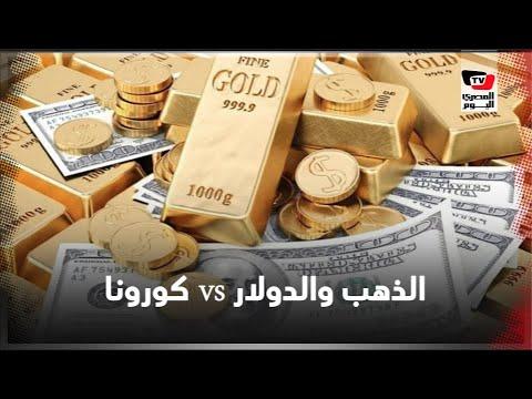 كيف أثر كورونا على ارتفاع أسعار الذهب والدولار ؟