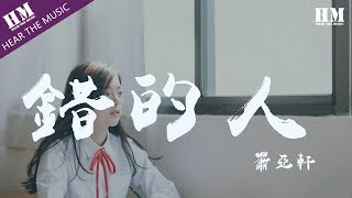 蕭亞軒 - 錯的人『我太笨 明知道你是错的人』【動態歌詞Lyrics】