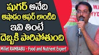 Sugar Insulin Usage - How to Control Sugar Level Naturally | Millet Rambabu | SumanTV Organic Foods