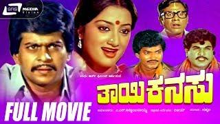Thayi Kanasu / ತಾಯಿ ಕನಸು |Kannada Full HD Movie *ing Shankar Nag, Sumalatha