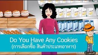 สื่อการเรียนการสอน Do You Have Any Cookies (การเลือกซื้อ สินค้าประเภทอาหาร) ป.4 ภาษาอังกฤษ