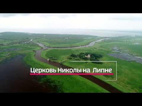 Видео: Липно. Остров повышенного внимания