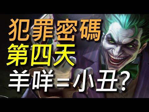 【傳說對決】傳說對決DC小丑上市活動!小丑犯罪密碼第四天破解!小丑原來是羊咩!?
